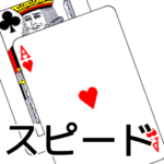 playing cards Speed 3.8 APK